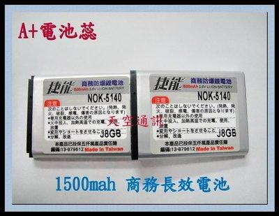@天空通訊@SAMSUNG 1500mah長效高容電池 S3 mini i8190,S7500,i509