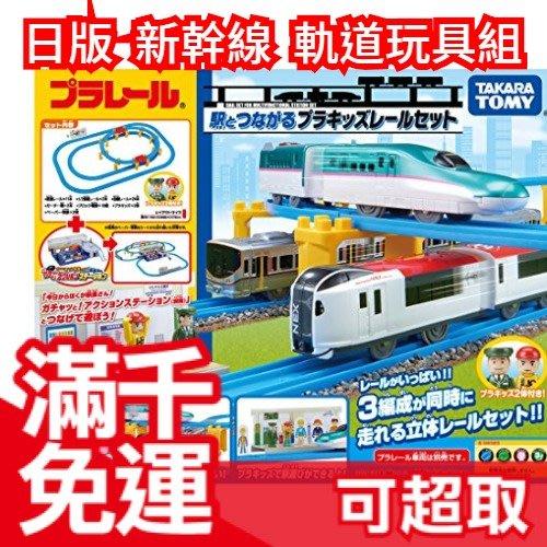 【軌道設置連接車站】日版 Takara Tomy Plarail 新幹線軌道玩具組 聖誕節新年 交換禮物 ❤JP Plus+