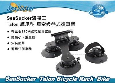 ∥MyRack∥ SeaSucker海吸王 Talon 鷹爪型 真空吸盤式腳踏車攜車架  車頂攜車架//拖車架