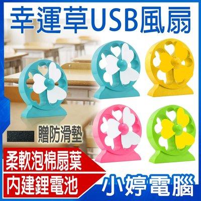 【小婷電腦*USB風扇】全新 幸運草USB風扇 柔軟泡棉扇葉不傷手 內建鋰電池/USB供電  底座穩固不易傾倒 風力強勁