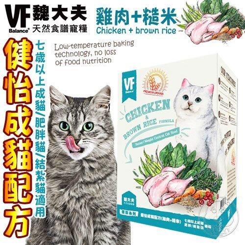 【🐱🐶培菓寵物48H出貨🐰🐹】美國VF魏大夫》健怡成貓雞肉+米配方-6kg 特價1188元自取不打折