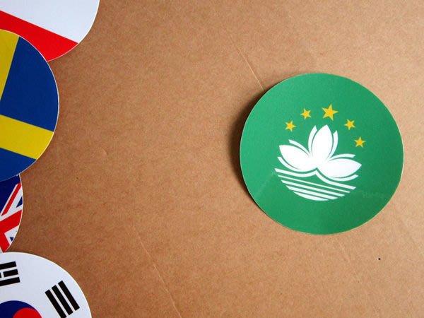 【國旗貼紙專賣店】澳門區旗圓形旅行箱貼紙/抗UV防水/Macau/多國款可收集和客製