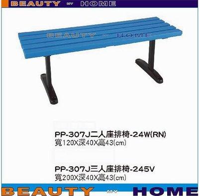 【Beauty My Home】19-CB-331-14三人座排椅【高雄】