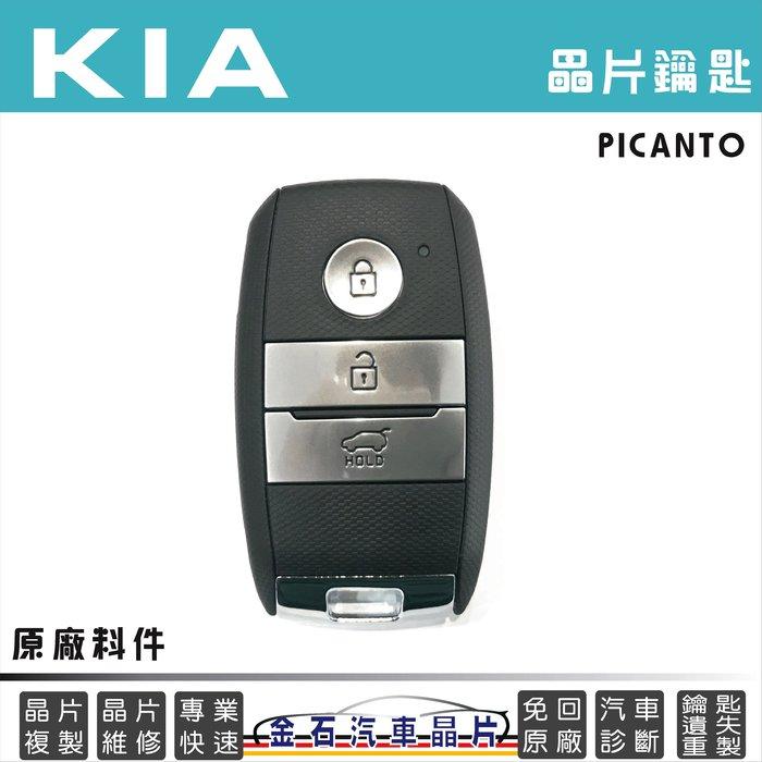 KIA 起亞 Picanto 鑰匙備份 車鑰匙複製 晶片 感應 鑰匙