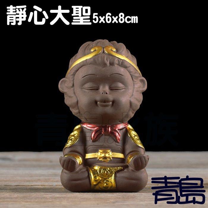 Y。。。青島水族。。。F-306孫悟空 大聖歸來 擺件 裝飾品 水族 魚缸 造景 擺飾 擺設 陶瓷飾品==靜心大聖