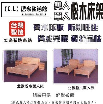 【 C . L 居家生活館 】3.5尺松木單人床~~保證公司貨~!