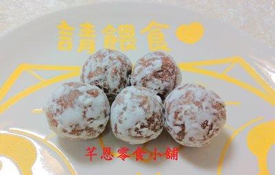 【芊恩零食小舖】紅豆丸 250g 50元 (全素) 紅豆 懷舊古早味 下午茶點心 蜜餞 堅果