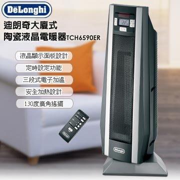 迪朗奇大廈式陶瓷液晶電暖器 TCH6590ER 電暖爐 二手 九成新 寒流 保暖 烤暖取暖 大廈式 delonghi 電暖器