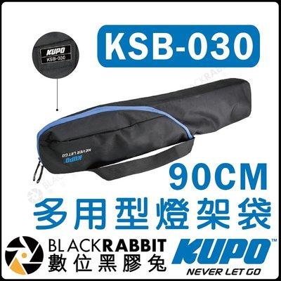 數位黑膠兔【 KUPO KSB-030 多用型 燈架袋 90cm  】 側背 070AC 080AC 燈架 腳架 手提