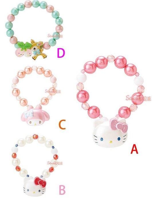 《東京家族》Hello Kitty Melody 美樂蒂 甜點兔 立體造型  珍珠手鍊(珠)/手環 4選1