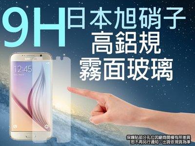 9H 霧面 玻璃螢幕保護貼 日本旭硝子 Samsung Galaxy S6 G9208 G920 G920F 強化玻璃