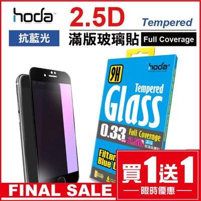 免運 hoda iPhone 7/8 / 7/8 Plus 2.5D滿版 抗藍光 9H 鋼化玻璃保護貼