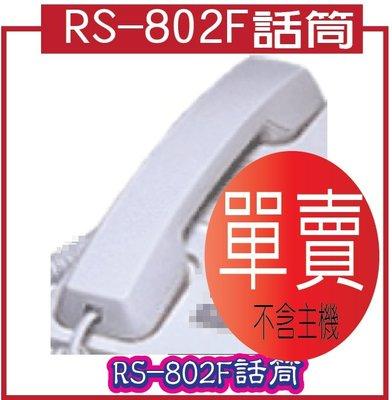 RS-802F話筒