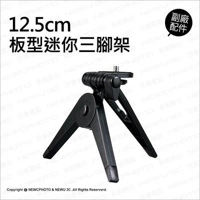 【薪創台中】12.5cm 板型迷你三腳架 1/4 相機 手機 三腳架 固定架 支架 自拍桿 自拍架 直播