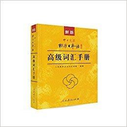 2【日語】新版中日交流標準日本語高級詞彙手冊