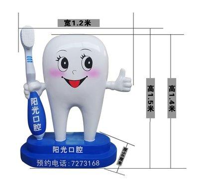 品如衣櫃~大型卡通牙齒牙刷模型雕塑牙科牙醫口腔科醫院玻璃鋼樹脂落地擺件