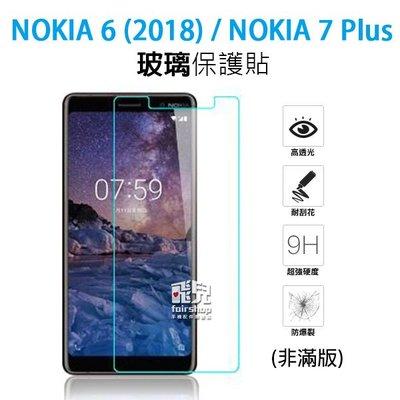【飛兒】保護螢幕! NOKIA 6 2018/7 Plus 正面 玻璃貼 亮面 2.5D 9h 鋼化玻璃貼 保護貼 49