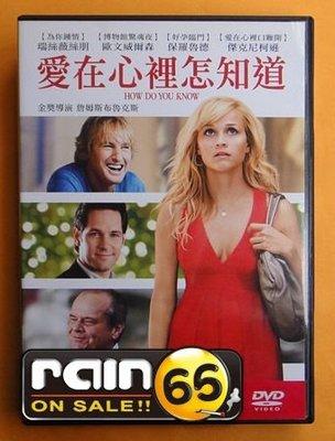 ⊕Rain65⊕正版DVD【愛在心裡怎知道/How Do You Know】-金法尤物-瑞絲薇斯朋*歐文威爾森(直購價)