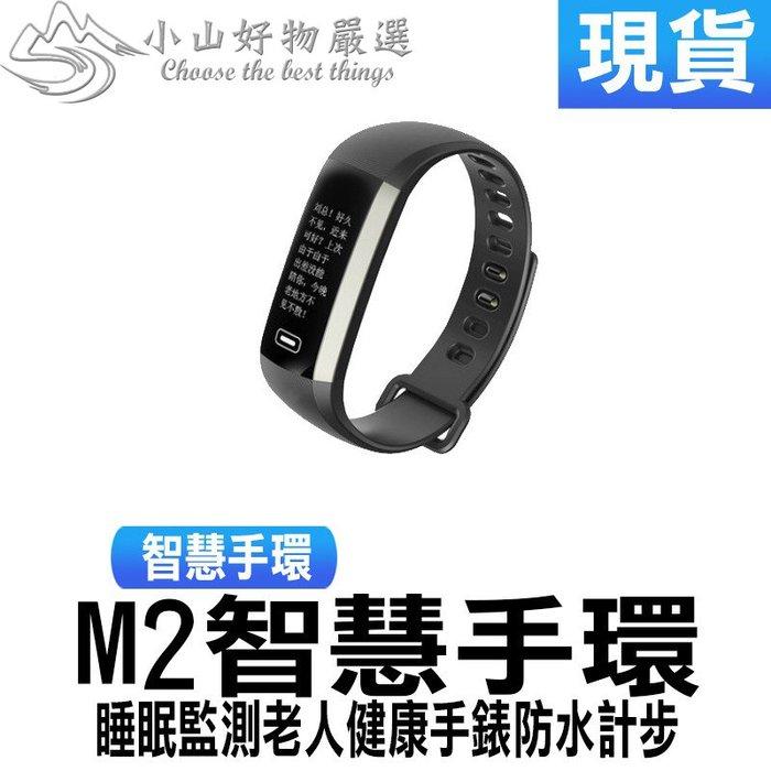 現貨—M2智慧手環測 睡眠監測老人健康手錶防水計步智慧手環 舒心現貨速發