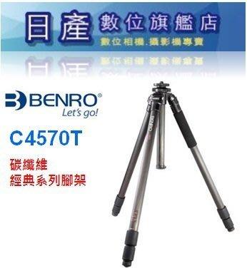 【日產旗艦】BENRO 百諾 C4570T C4570 碳纖維 三腳架 195CM 承重25kg 勝興公司貨 附原廠腳袋