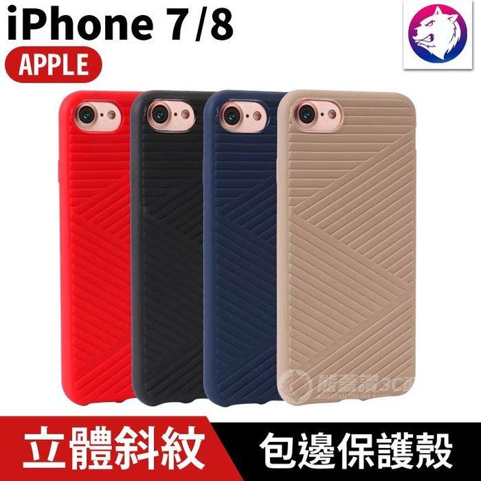 $168!【現貨】iPhone8 PLUS 立體斜紋浮雕 保護殼 手機殼 邊緣加高 保護鏡頭 包邊 軟殼 iPhone7