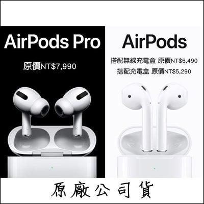 *預購【台南長欣電信生活館】【西港】公司貨 AirPods Pro (官網原價$7990)