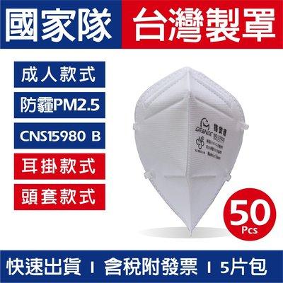 台灣製【格安德GRANDE】3D立體防霾PM2.5防塵口罩