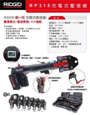 ╭☆優質五金☆╮RIDGID RP318 里奇 不銹鋼管壓接機*壓接鉗* 含牧田18V電池*2+充電器