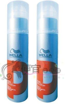便宜生活館【造型品】威娜WELLA D-星光髮雕 100ml(新包裝) 提供光擇與任意造型效果