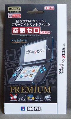 【月光魚 電玩部】New 2DS LL HORI原廠 特級濾藍光螢幕保護貼 零空氣 抗藍光護眼 抗指紋 2DS-103