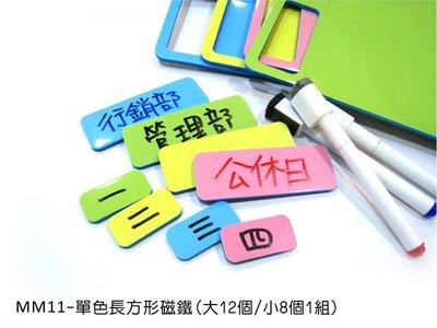 優惠活動:<MM11-8.5x3 長方形磁鐵(20個1組)>四色一起買 磁鐵可吸白板 可寫 --MagStorY磁貼童話