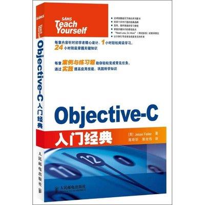 PW2【電腦】Objective-C入門經典
