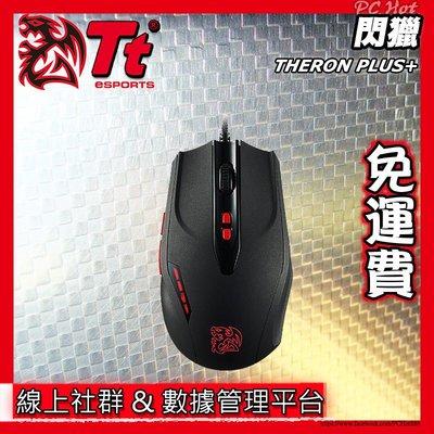 【PCHot】曜越 Tt eSPORT 閃獵 THERON PLUS+ 有線全彩RGB 雷射滑鼠 電競滑鼠
