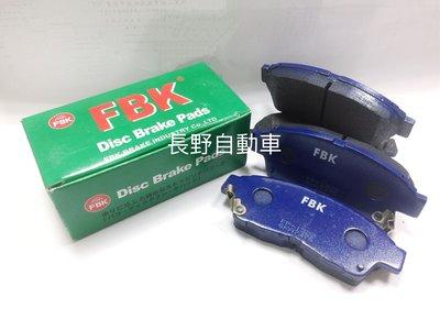 【長野自動車】MITSUBISHI 三菱 SAVRIN GRUNDER FORTIS 08-FBK 前煞車來令片 前煞車片