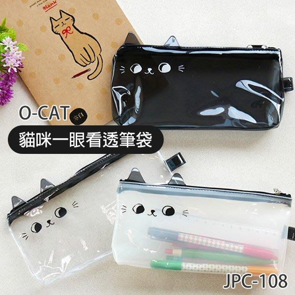 筆袋 文具袋 開學季 ( JPC-108 O-Cat貓咪一眼看透筆袋 ) 透明筆袋 文青 貓咪 隨身包 iHOME愛雜貨
