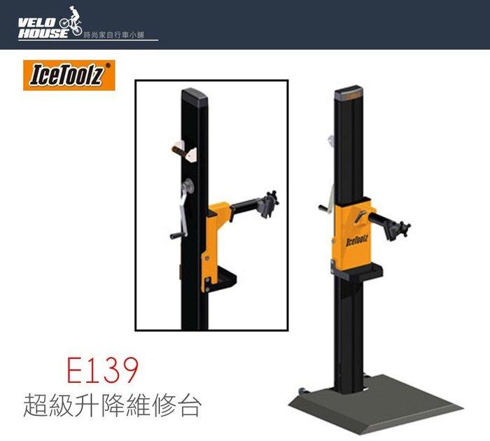 【飛輪單車】IceToolz E139 超級升降維修台[03007790](預購品)