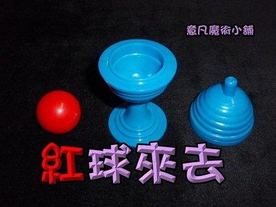 【意凡魔術小舖】魔術道具-展覽贈品 生日禮物 才藝表演 PARTY 紅球來去