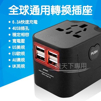 旅行萬用轉接頭 轉接插頭 快充 出國旅行必備 各國插座 USB 多孔萬用 4孔充 旅遊必備 充電頭