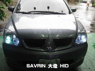 巨城汽車精品 SAVRIN 大燈 裝HID 18個月長期保固 OUTLANDER 伯樂 LIBERO