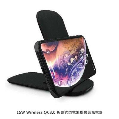 *PHONE寶*Wireless QC3.0 折疊式閃電無線快充充電器 15W 無線充電器 NCC認證!