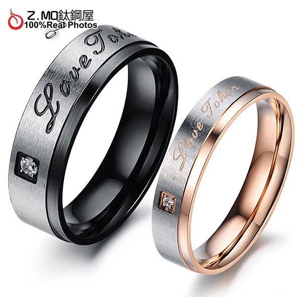 情侶對戒指 Z.MO鈦鋼屋 戒指 情侶戒指 白鋼對戒 愛情詩句 水鑽戒指 質感戒指 刻字戒指【BKY416】單個價