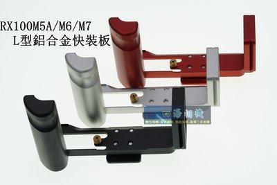 【高雄四海】台灣現貨 SONY RX100M5A RX100M6 RX100M7鋁合金L型支架.L型快裝板.豎拍板 手柄