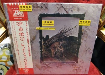 Led Zeppelin IV(Stairway to heaven) 1971 Japan LP 全新頭版黑膠