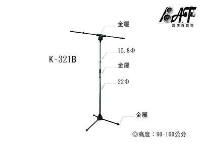 高傳真音響【K-321B】落地式麥克風架 加強金屬型 .舞台表演.演奏.演講