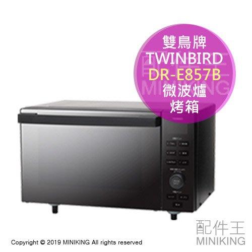 日本代購 空運 2019新款 TWINBIRD 雙鳥牌 DR-E857B 微波烤箱 微波爐 烤箱 鏡面 18L 黑色