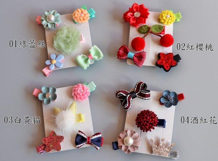 可愛寶寶蕾絲髮夾五件組 五件套 兒童造型髮飾 蝴蝶結 kimiss【GF011】