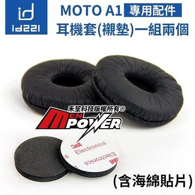 【現貨供應】id221 MOTO A1 機車藍芽耳機【原廠耳機套配件】耳機襯墊套 一組兩個【禾笙科技】