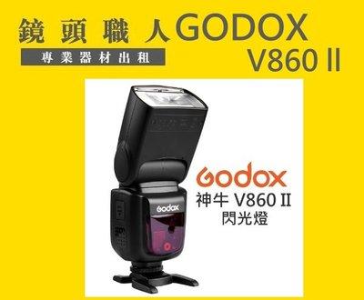 ☆ 鏡頭職人☆ ( 攝影器材租 ) :::: 神牛 GODOX V860II 閃光燈 出租 師大 板橋 楊梅