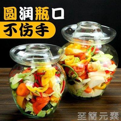 玻璃泡菜壇子家用泡菜罐密封罐醬菜瓶酸菜壇咸菜腌菜缸四川泡菜壇WD