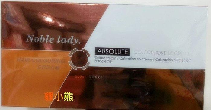 【二盒免運】Noble lady貴夫人染髮乳(染劑200ML+雙氧乳200ML+梳子+手套)白髮.灰白髮專用 高雄可店取